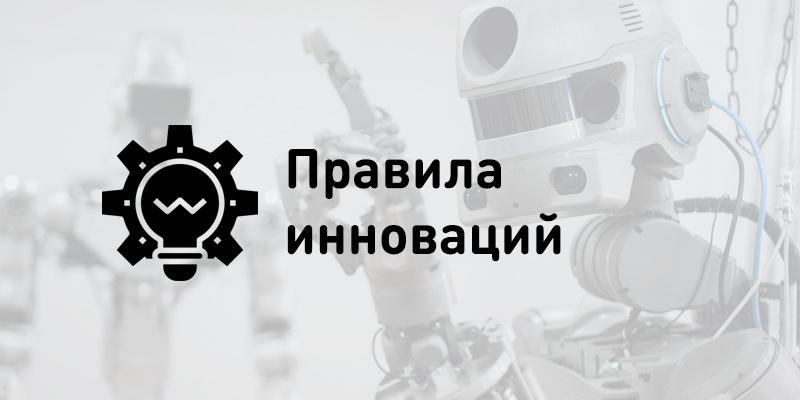 правила инноваций Игоря Манна