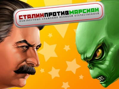 https://i0.wp.com/www.igroport.ru/games_img/63650_stalin_vs_the_martians-5.jpg?resize=400%2C300