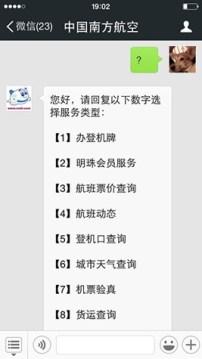 Service 2 | บัญชี WeChat
