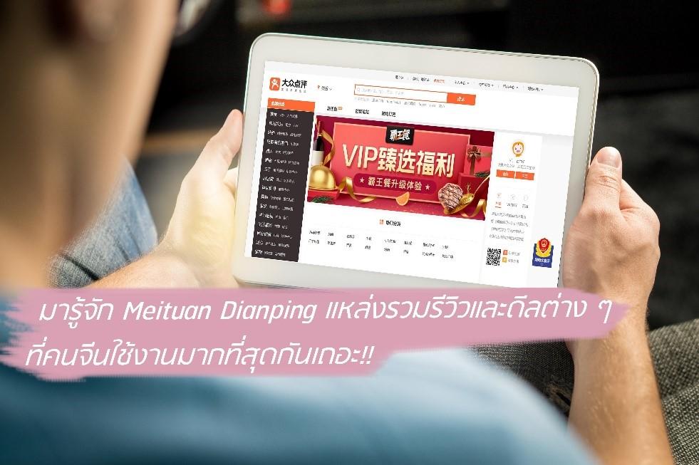 Featured Image | การตลาด Meituan Dianping