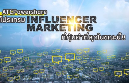 ทำ Influencer Marketing | ATCPowershare