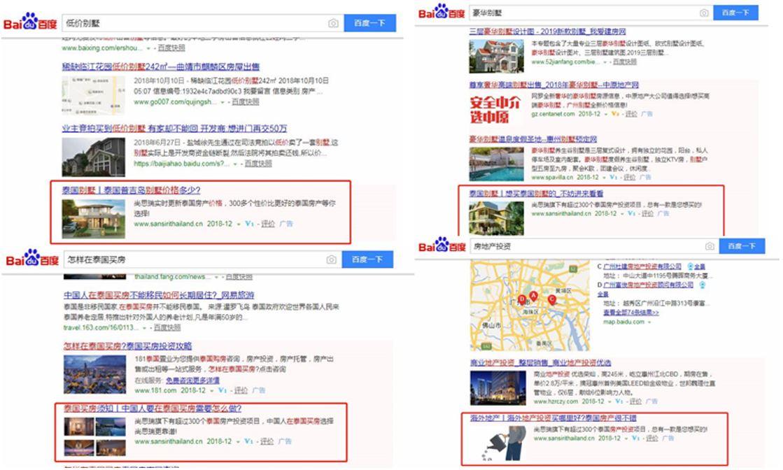 Baidu SEM | การตลาดอสังหา