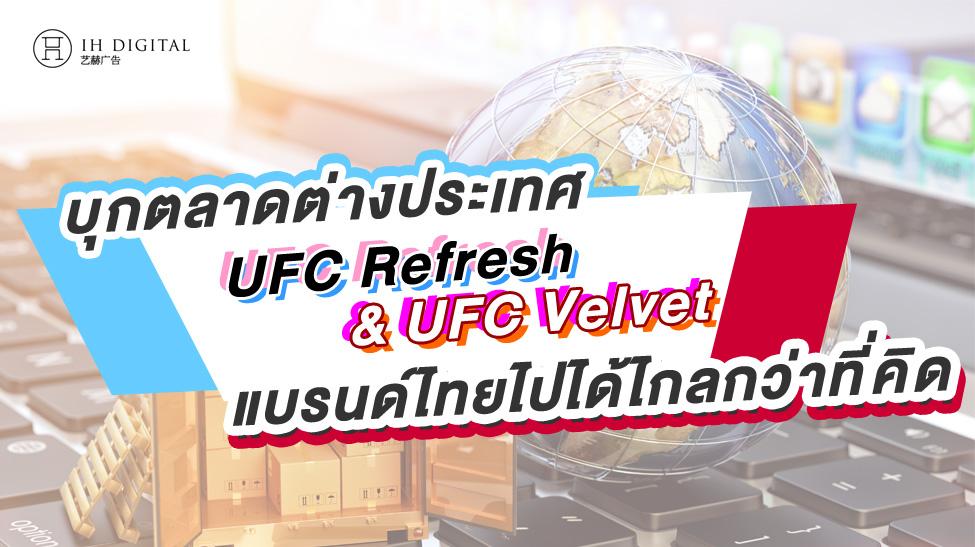 Case-UFC