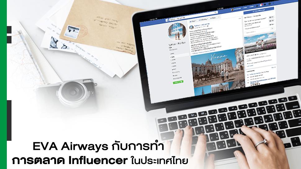 การตลาด Influencers