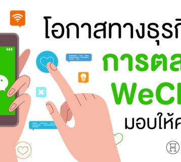 WeChat-business-opportunities