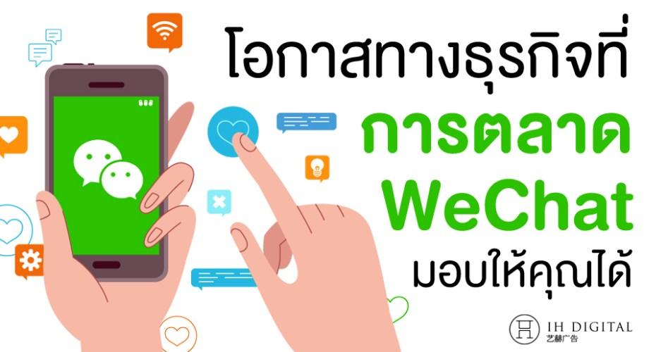 WeChat-business-opportunities