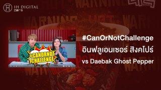 อินฟลูเอนเซอร์-สิงคโปร์-ขอท้าทายบะหมี่สุดเผ็ดร้อนจาก-Daebak-CanOrNotChallenge