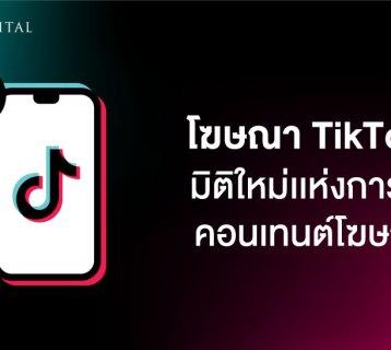 โฆษณา-TikTok-มิติใหม่เเห่งการทำคอนเทนต์โฆษณา