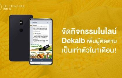 Dekalb-จัด-กิจกรรมในไลน์-เพิ่มผู้ติดตามเป็นเท่าตัว!