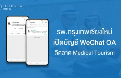 รพ.กรุงเทพเชียงใหม่-เปิดบัญชีทางการ-WeChat-ตีตลาด-Medical-Tourism-ชาวจีน