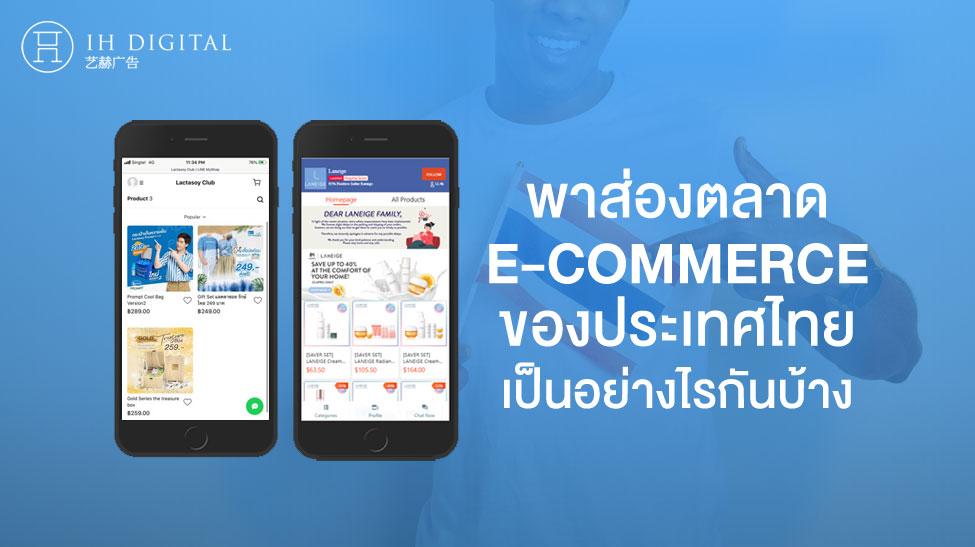 ส่องตลาด-E-commerce-ในไทย-เป็นอย่างไรกันบ้าง