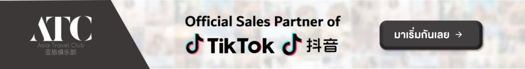 ATC-Official-Sales-Partner-of-TikTok-and-Douyin