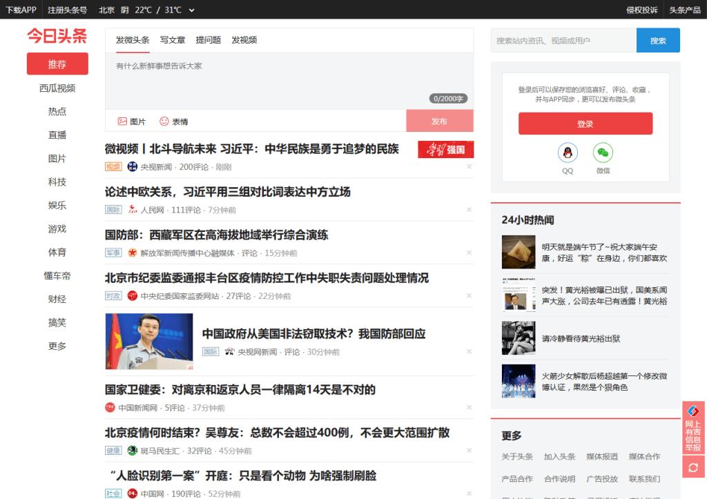 โซเชียลมีเดียจีน toutiao-homepage