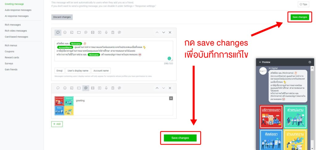 วิธีตั้งค่า-LINE-Greeting-Message-4