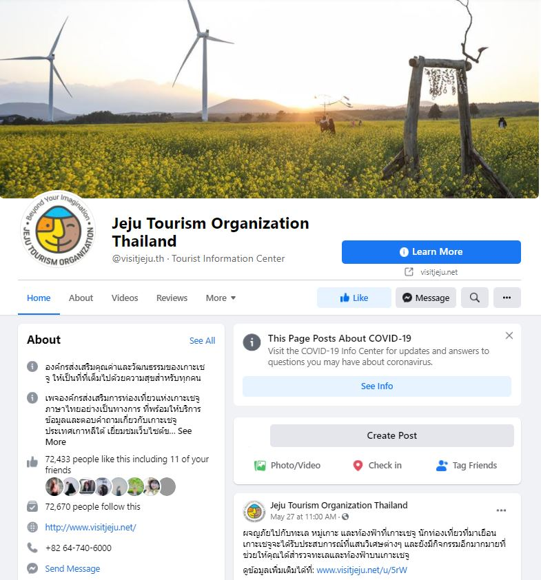JTO FB Thai
