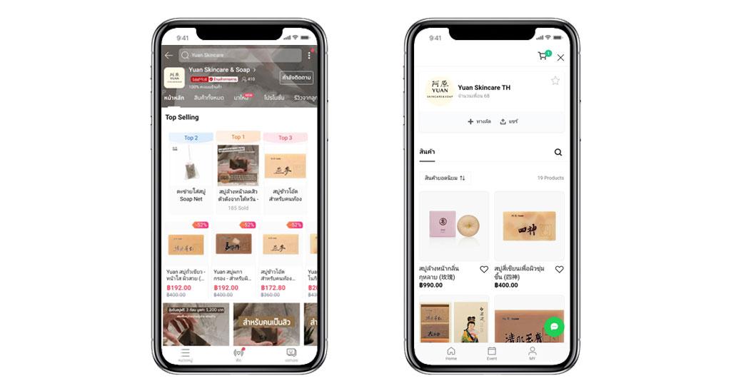 Yuan-Skincare-emarketplace ขายของออนไลน์