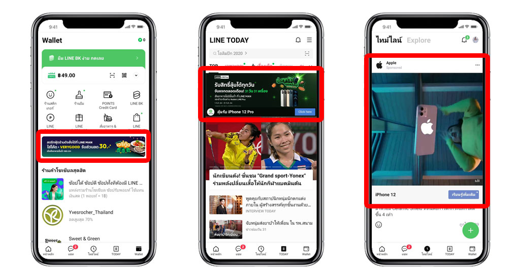LINE-Ads-Platform-ตัวอย่างตำแหน่งโฆษณา-LINE