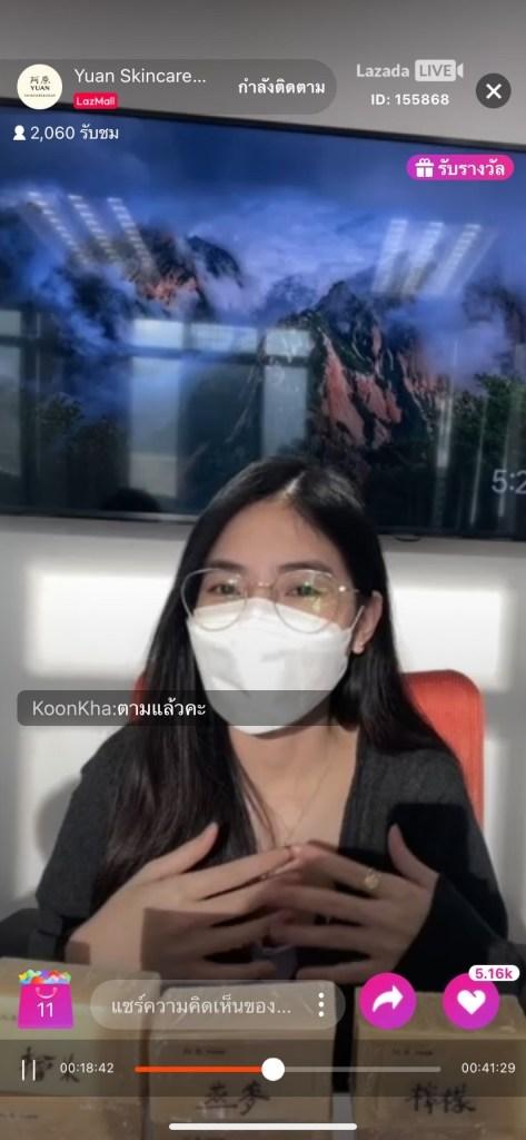 ไลฟ์สด ขายของออนไลน์ จาก Yuan Skincare