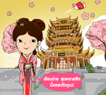 Illustrations for Air Asia Thailand - Creative Services