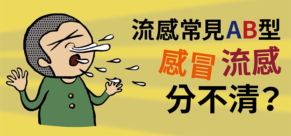 如何分辨流感與感冒
