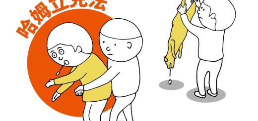 以雙手環抱患者的哈姆立克法動作