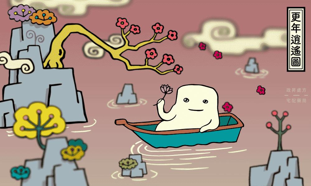 白色人形手拿著花搭船