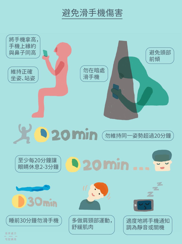 9 種預防滑手機傷害的方法