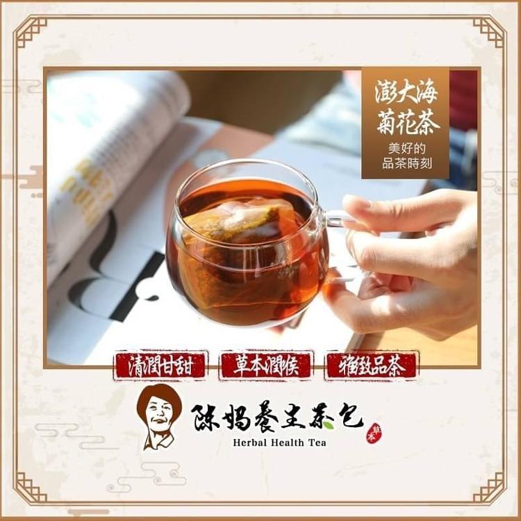 秋冬養生品茶~澎大海菊花茶 清潤甘甜 草本潤喉   ihergo愛合購