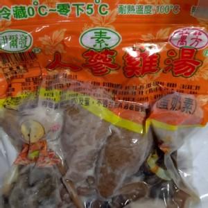 人篸雞湯 | 永萍素料行 | ihergo愛合購