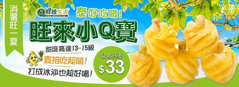 [大合購] 鮮綠生活 旺來小Q寶 果肉多汁甜美! | ihergo愛合購