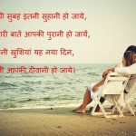 TOP Good Morning Shayari in Hindi