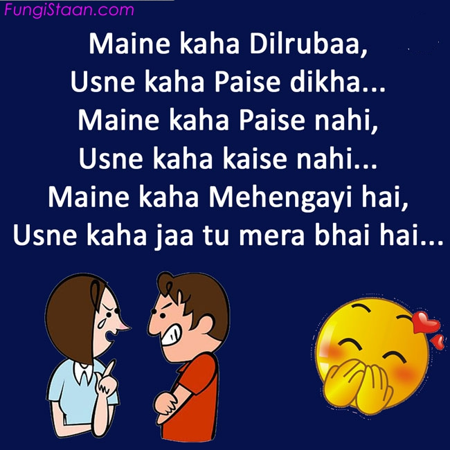 Funny Shero Shayari On Teachers In Hindi