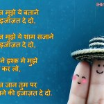 TOP 20 Best Hindi Love Shayari