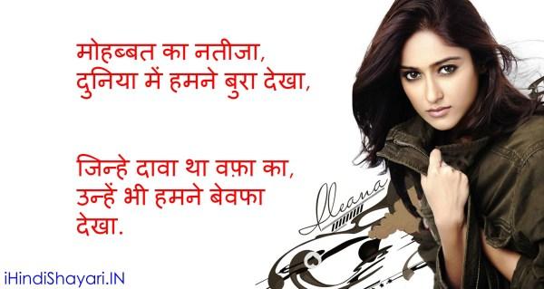 Download Shayari Images