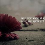 100 Beautiful Quotes in Hindi