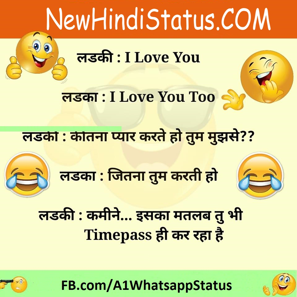 Funny-Whatsapp-Jokes-in-Hindi - Hindi Shayari