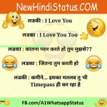 TOP 21 Funny Whatsapp Jokes in Hindi