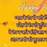 Happy Holi Shayari in Hindi 2017 For You