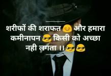 Attitude Whatsapp Status in Hindi