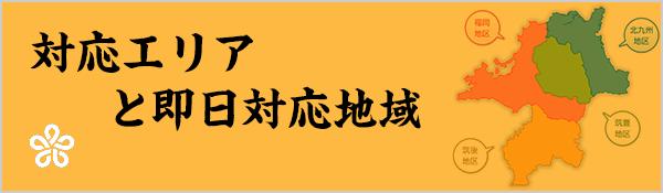 福岡片付け隊遺品整理対応域