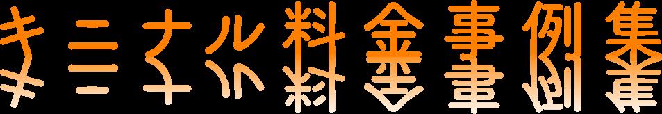 キニナル料金事例集