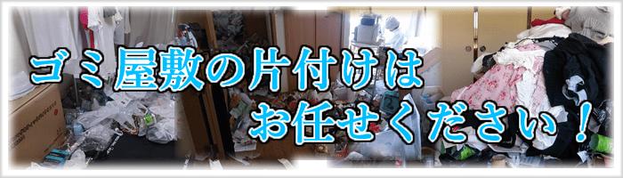 群馬 ゴミ屋敷片付けや汚部屋清掃の情報満載!