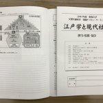 「江戸学と現代社会」のテキスト到着!