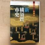 【講演】三浦半島の陸の道と海の道