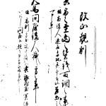 幕末維新の騒乱と東海道Vol.17 駅逓司と駅逓改革