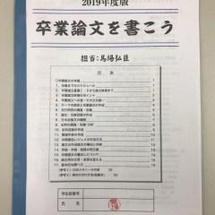 テキスト「卒業論文を書こう」をアップします(^^)