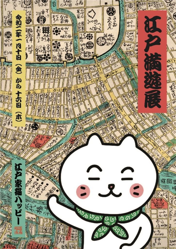 江戸家猫ハッピーの「江戸満遊展 江戸の文化と伝統」 | Professor's ...