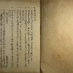 小田原藩士230年の記録「吉岡家代々由緒書」 その4 由緒書とは?