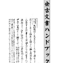古文書ハンドブック