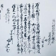 古文書を筆写する その1